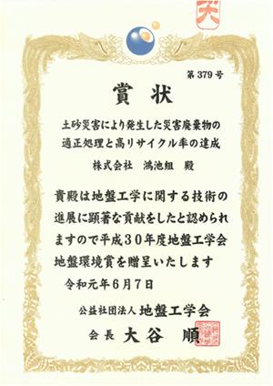 地盤工学会地盤環境賞賞状.jpg
