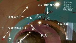 地質状況及び覆工ひび割れ状況(仮想)表示例.jpg