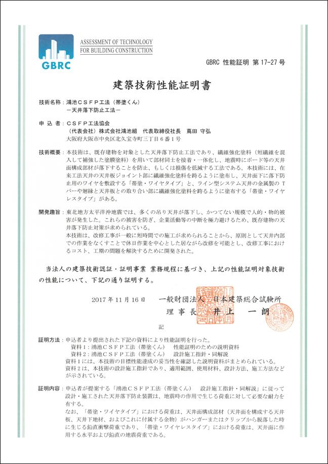 GBRC_性能証明_第17-27号(帯塗くん)表 648.jpg