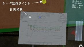 内空変位計測結果 自動表示例.jpg