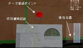 切羽観察記録 自動表示例.jpg